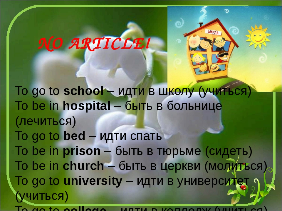 To go to school – идти в школу (учиться) To be in hospital – быть в больнице...