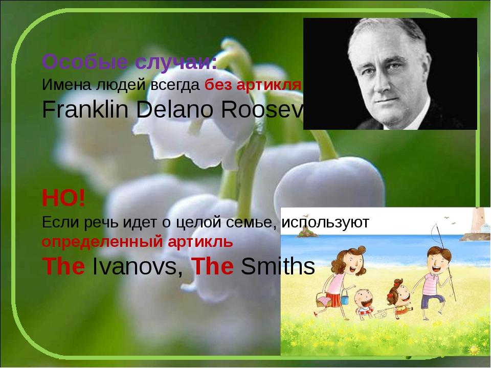 Особые случаи: Имена людей всегда без артикля Franklin Delano Roosevelt НО! Е...