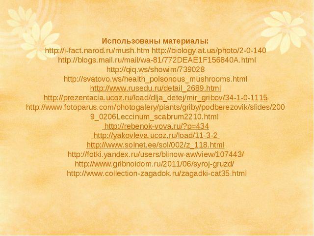 Использованы материалы: http://i-fact.narod.ru/mush.htm http://biology.at.ua/...
