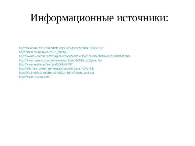 Информационные источники: http://news.ru.msn.com/article.aspx?cp-documentid=1...
