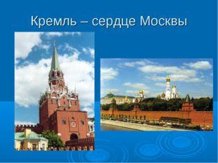 Кремль – сердце Москвы