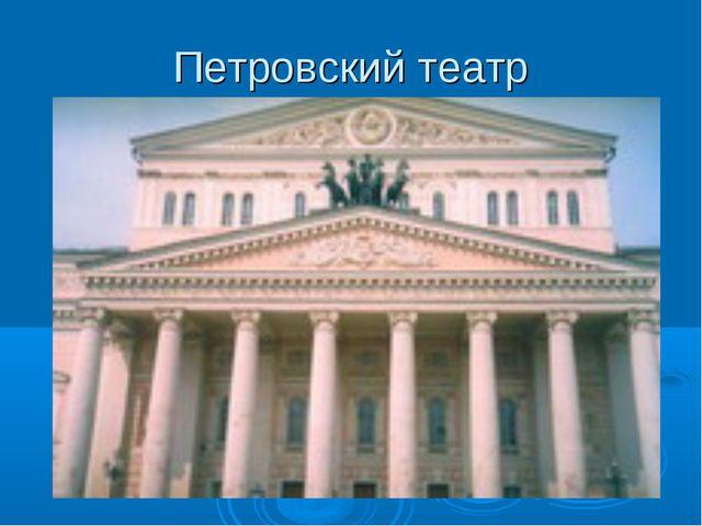 Петровский театр