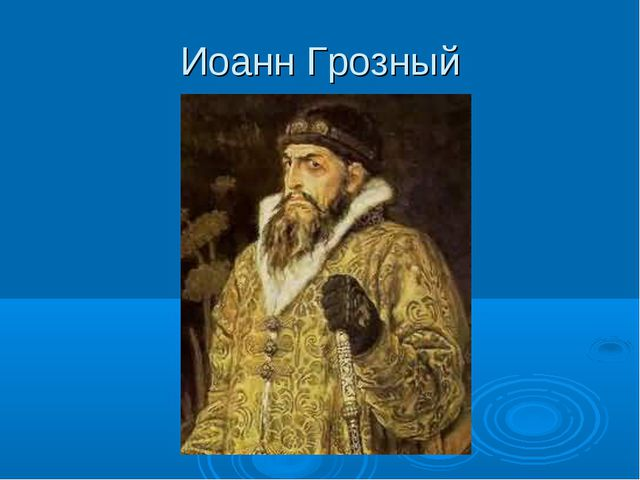 Иоанн Грозный