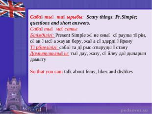 Сабақтың тақырыбы: Scary things. Pr.Simple; questions and short answers. Саба