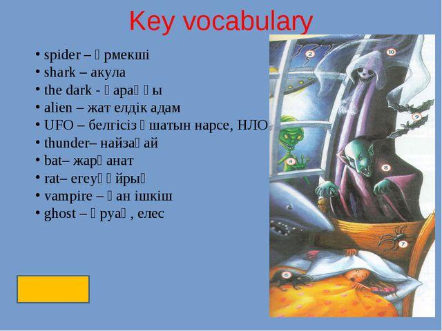 Key vocabulary spider – өрмекші shark – акула the dark - қараңғы alien – жат...