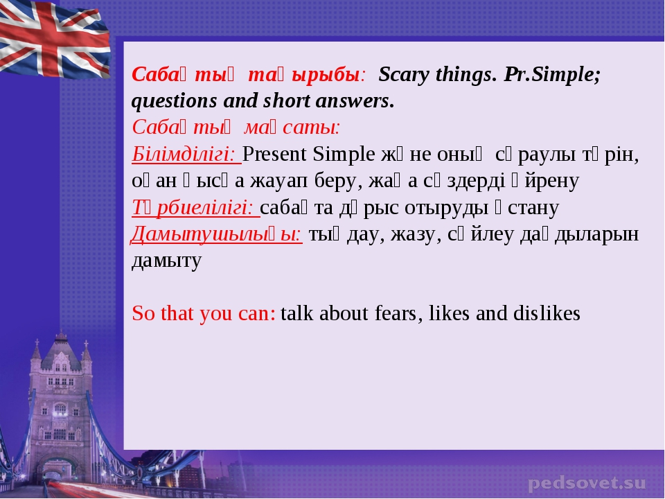 Сабақтың тақырыбы: Scary things. Pr.Simple; questions and short answers. Саба...