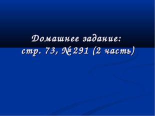 Домашнее задание: стр. 73, № 291 (2 часть)