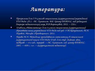 Литература: Программы для 5-9 классов специальных (коррекционных) учреждений