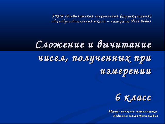 ГКОУ «Всеволожская специальная (коррекционная) общеобразовательная школа – и...