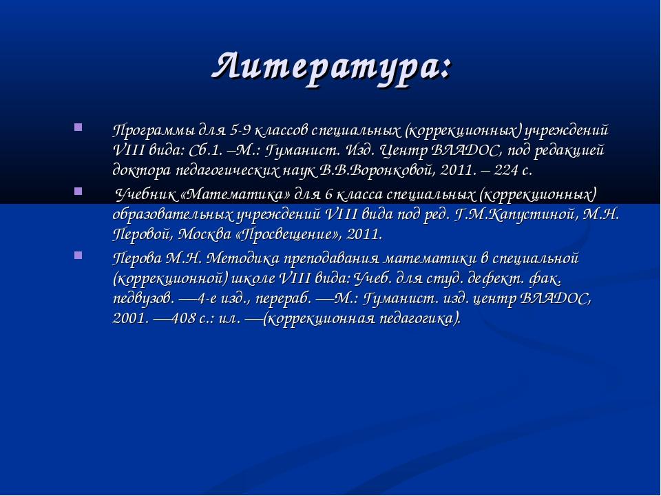 Литература: Программы для 5-9 классов специальных (коррекционных) учреждений...