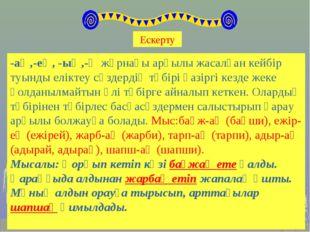 Ескерту -аң,-ең, -ың,-ң жұрнағы арқылы жасалған кейбір туынды еліктеу сөздерд