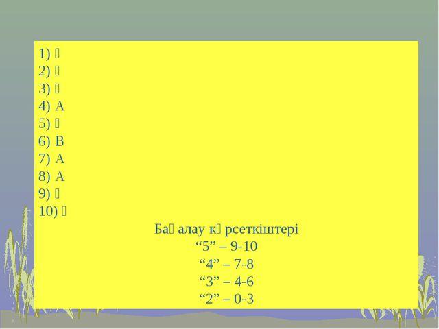 """Ә Ә Ә А Ә В А А Ә ә Бағалау көрсеткіштері """"5"""" – 9-10 """"4"""" – 7-8 """"3"""" – 4-6 """"2""""..."""