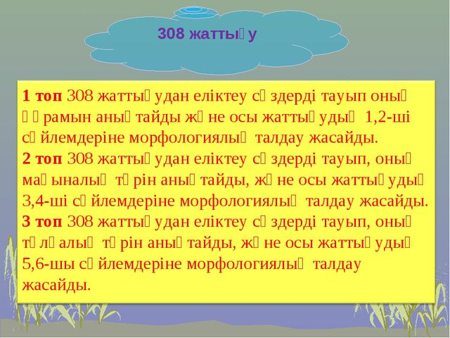 308 жаттығу