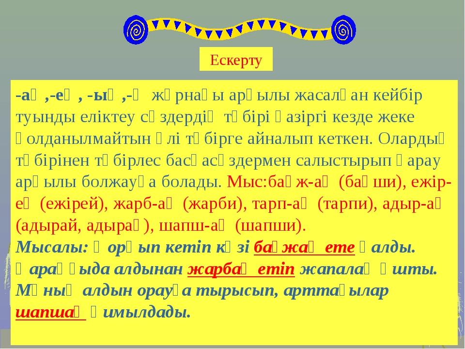 Ескерту -аң,-ең, -ың,-ң жұрнағы арқылы жасалған кейбір туынды еліктеу сөздерд...