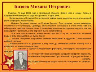 Бизяев Михаил Петрович Родился 22 мая 1908 года в Кировской области. Кроме н