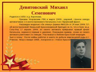 Девятовский Михаил Семенович Родился в 1925г. в д. Короткова. Призван Упор