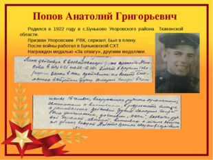 Попов Анатолий Григорьевич Родился в 1922 году в с.Буньково Упоровского райо