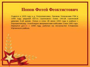 Родился в 1920 году в д. Петропавловка. Призван Упоровским РВК в 1940 году,