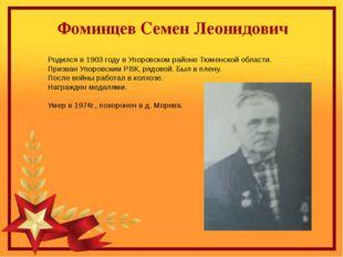 Родился в 1903 году в Упоровском районе Тюменской области. Призван Упоровски