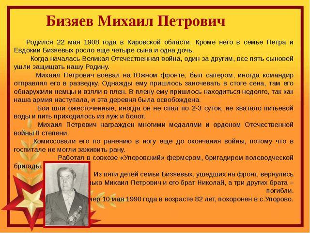 Бизяев Михаил Петрович Родился 22 мая 1908 года в Кировской области. Кроме н...