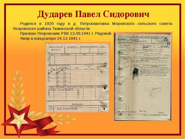 Дударев Павел Сидорович Родился в 1920 году в д. Петропавловка Моревского се...