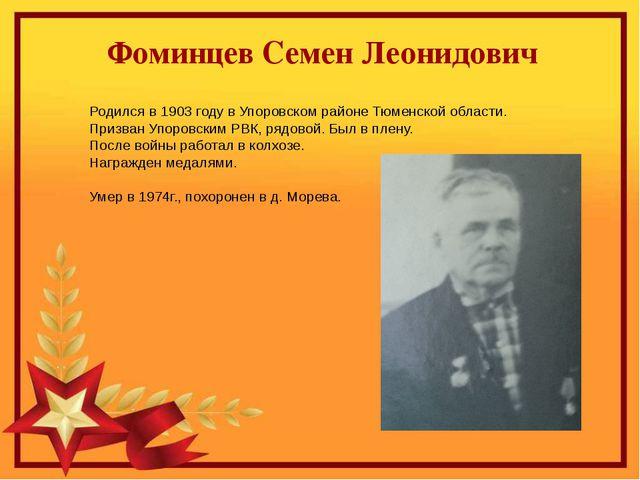 Родился в 1903 году в Упоровском районе Тюменской области. Призван Упоровски...