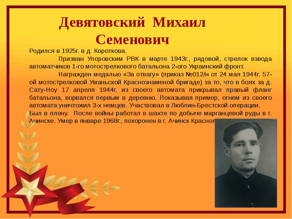 Девятовский Михаил Семенович Родился в 1925г. в д. Короткова. Призван Упор...