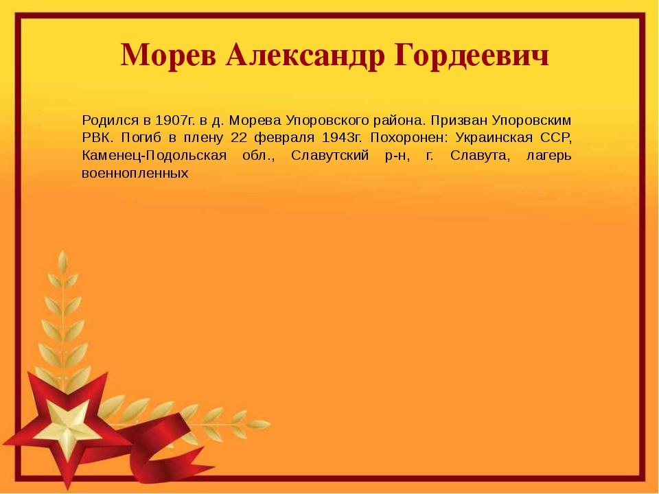 Морев Александр Гордеевич Родился в 1907г. в д. Морева Упоровского района. П...