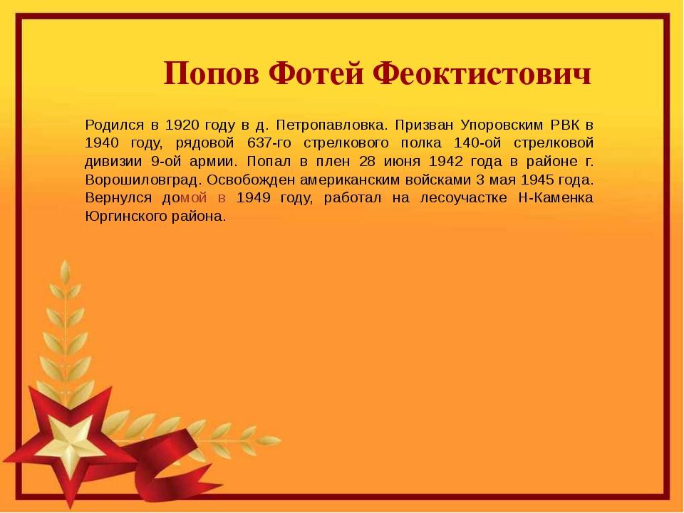 Родился в 1920 году в д. Петропавловка. Призван Упоровским РВК в 1940 году,...
