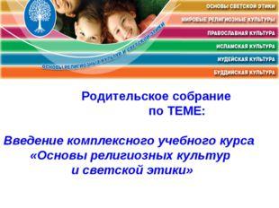 Родительское собрание по ТЕМЕ: Введение комплексного учебного курса «Основы