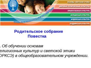 Родительское собрание Повестка Об обучении основам религиозных культур и све