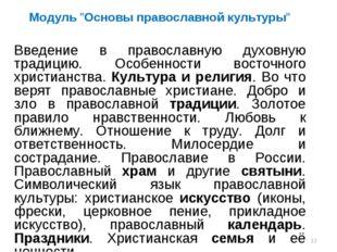 """Модуль """"Основы православной культуры"""" Введение в православную духовную традиц"""