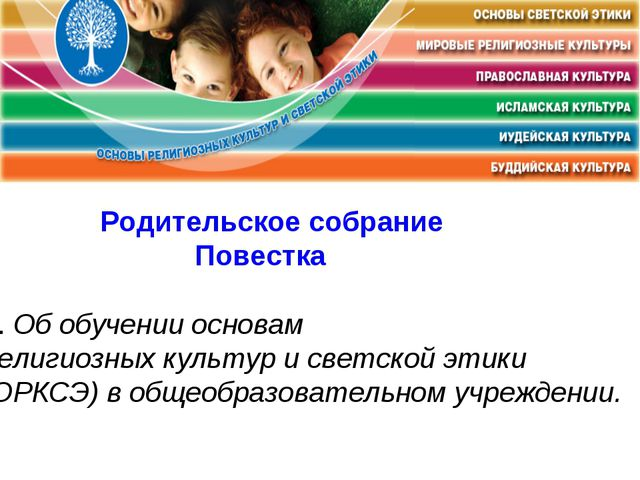 Родительское собрание Повестка Об обучении основам религиозных культур и све...