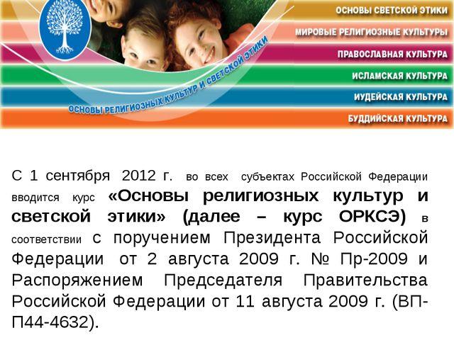 С 1 сентября 2012 г. во всех субъектах Российской Федерации вводится кур...