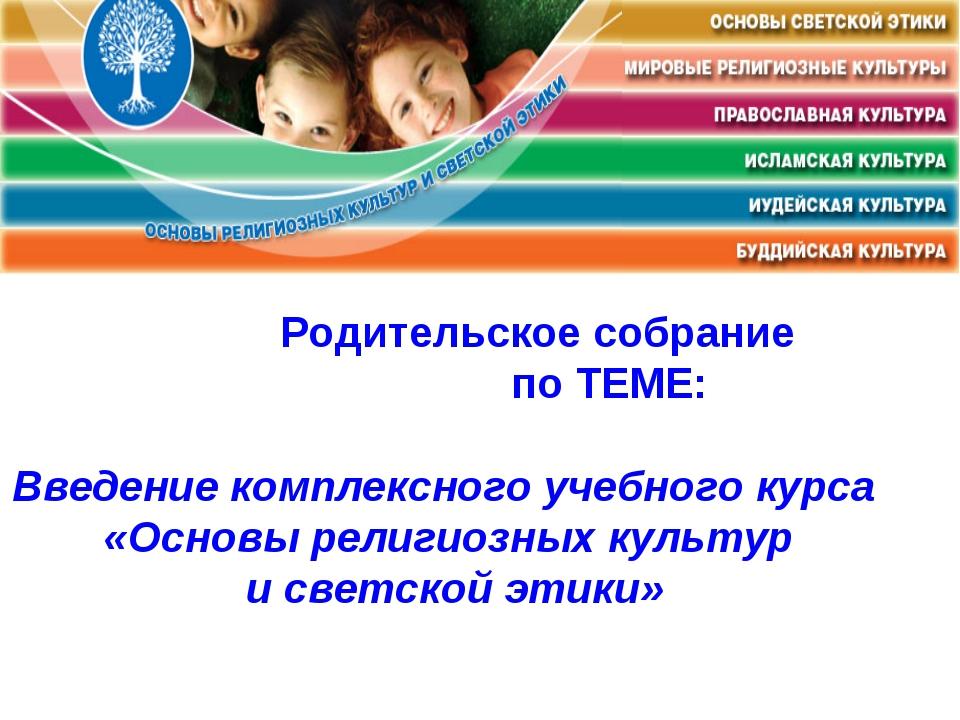 Родительское собрание по ТЕМЕ: Введение комплексного учебного курса «Основы...