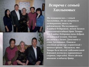 Мы познакомились с семьей Хахлыновых, где нас встретили гостеприимно, тепло,