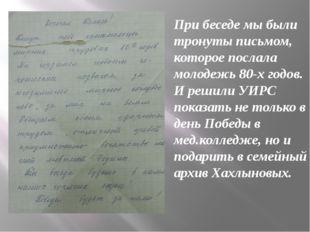 При беседе мы были тронуты письмом, которое послала молодежь 80-х годов. И ре