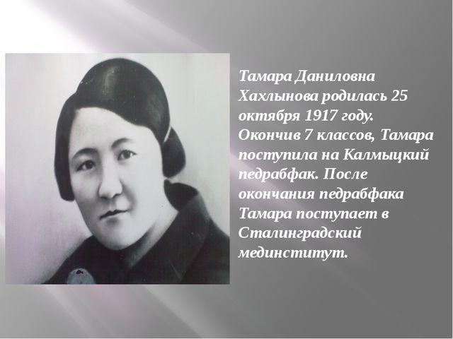 Тамара Даниловна Хахлынова родилась 25 октября 1917 году. Окончив 7 классов,...