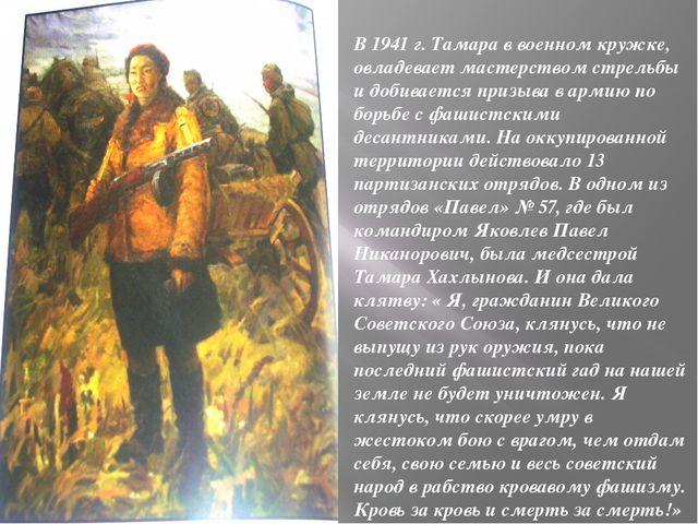 В 1941 г. Тамара в военном кружке, овладевает мастерством стрельбы и добивае...