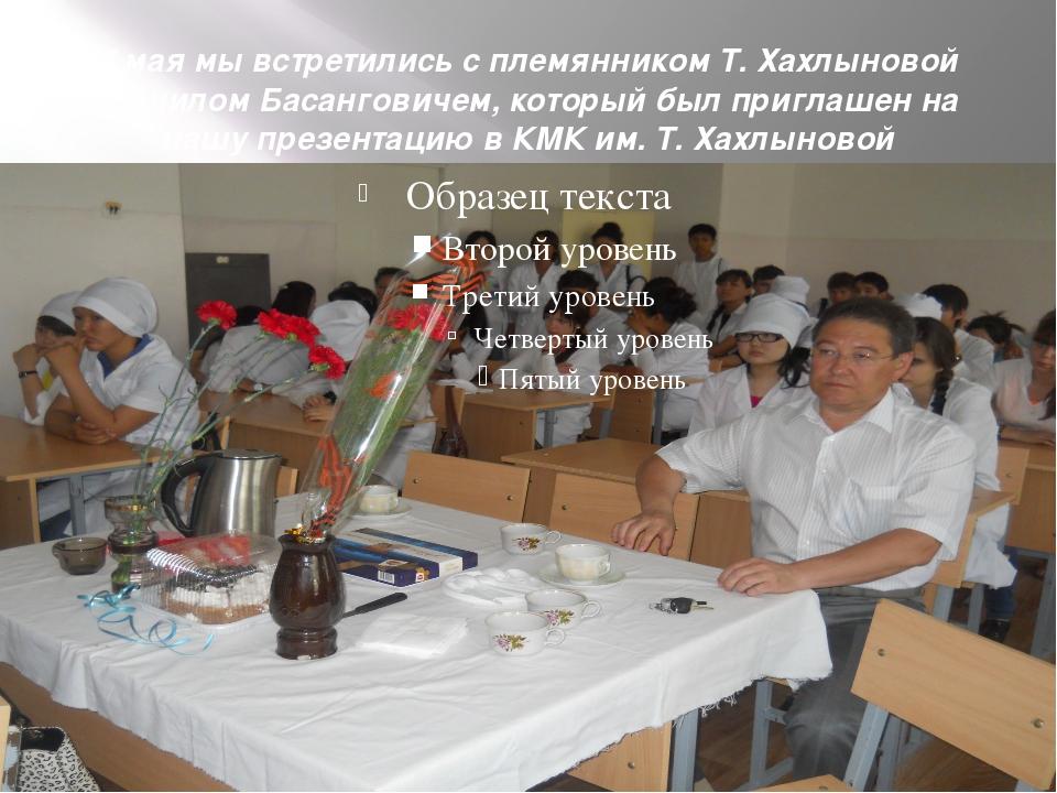 7 мая мы встретились с племянником Т. Хахлыновой Данилом Басанговичем, которы...