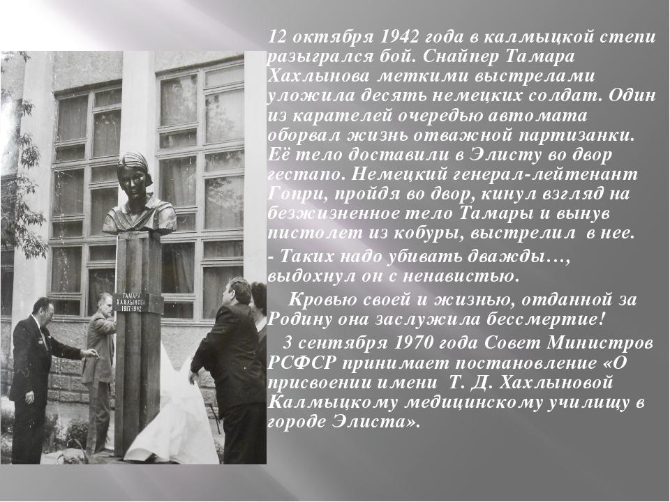 12 октября 1942 года в калмыцкой степи разыгрался бой. Снайпер Тамара Хахлын...