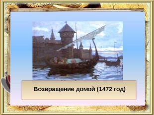 Возвращение домой (1472 год)