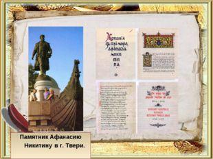Памятник Афанасию Никитину в г. Твери.