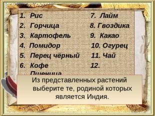 Рис 7. Лайм Горчица 8. Гвоздика Картофель 9. Какао 4. Помидор 10. Огурец Пере