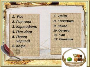 1. Рис 2. Горчица 3. Картофель 4. Помидор 5. Перец чёрный 6. Кофе 7. Лайм 8.