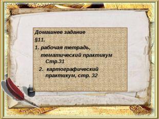 Домашнее задание §11. 1. рабочая тетрадь, тематический практикум Стр.31 2. ка