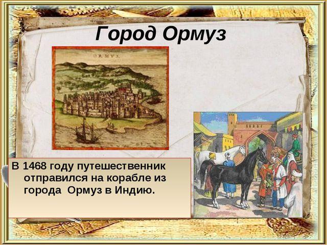 Город Ормуз В 1468 году путешественник отправился на корабле из города Ормуз...