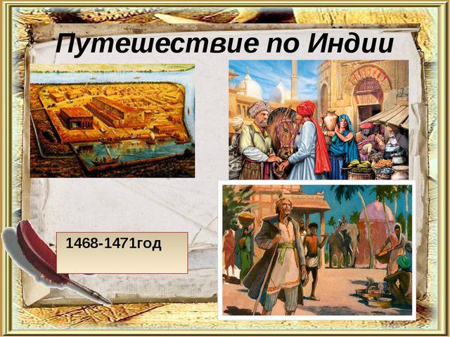 Путешествие по Индии 1468-1471год