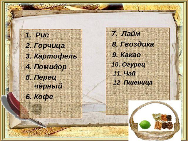 1. Рис 2. Горчица 3. Картофель 4. Помидор 5. Перец чёрный 6. Кофе 7. Лайм 8....