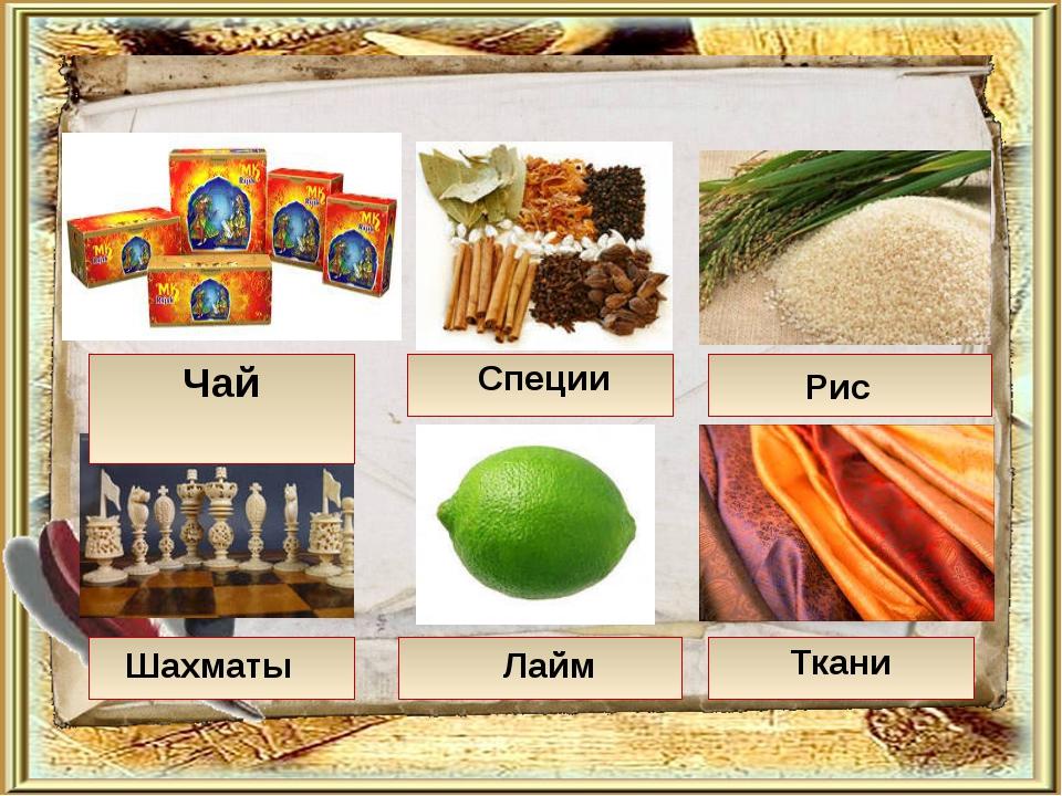 Чай Ткани Специи Рис Лайм Шахматы
